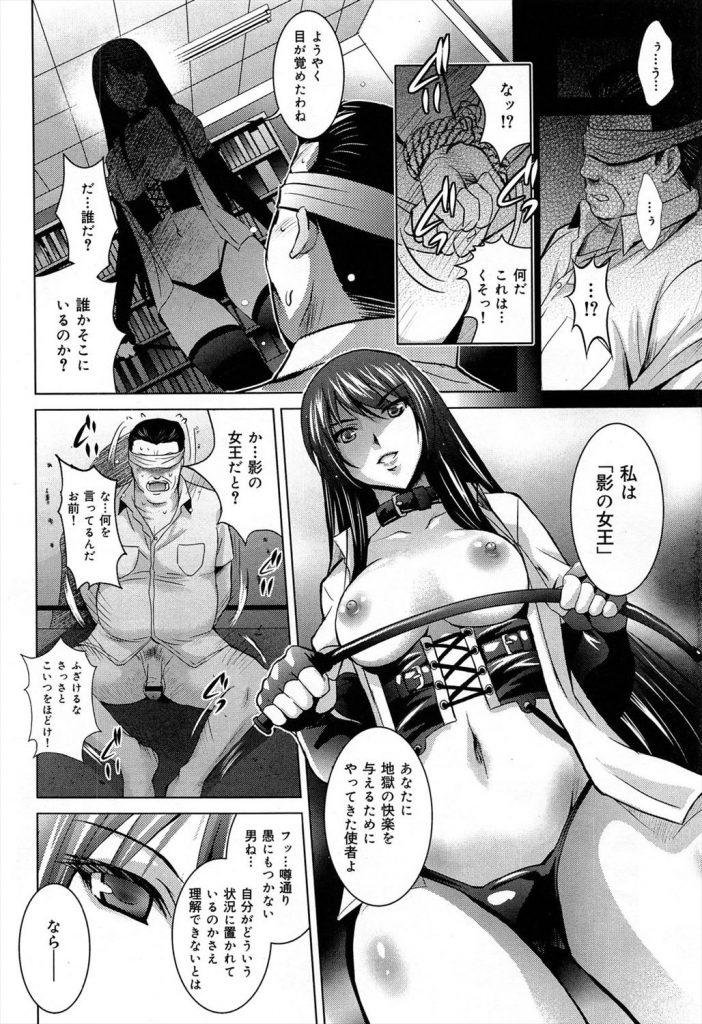JKの復讐リンチ&逆レイプされるM男教師 M男漫画 06