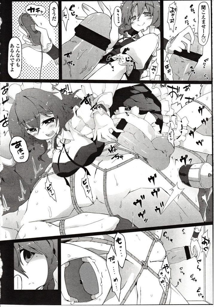 メイド様に性的管理されるご主人様 M男漫画 06