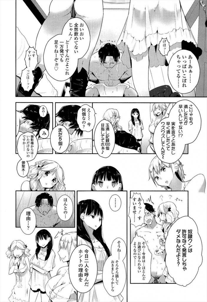 女子大生のM男リンチ拷問遊び《前編》 M男漫画 12