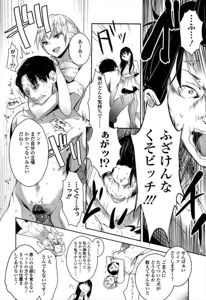 女子大生のM男リンチ拷問遊び《前編》 M男漫画 14