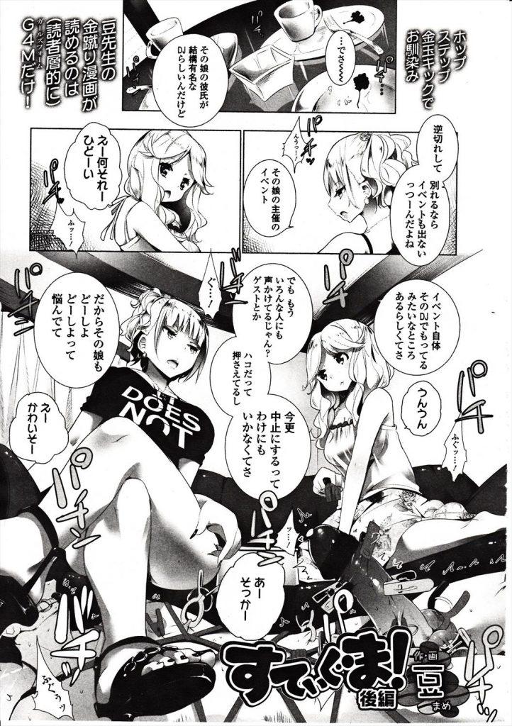 女子大生のM男リンチ拷問遊び《後編》 M男漫画 01