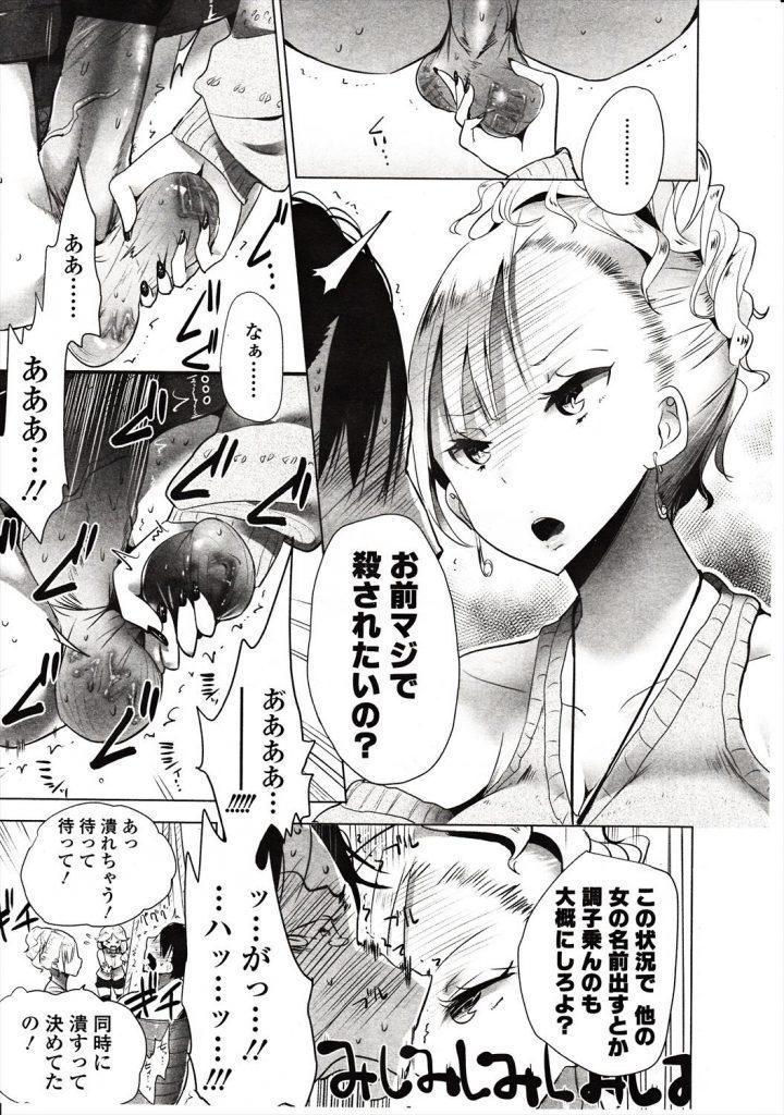 女子大生のM男リンチ拷問遊び《後編》 M男漫画 21