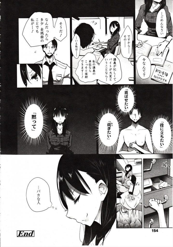 女子大生のM男リンチ拷問遊び《後編》 M男漫画 26