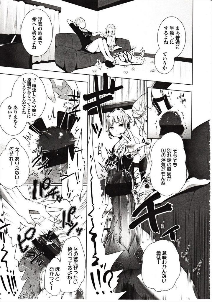 女子大生のM男リンチ拷問遊び《後編》 M男漫画 03