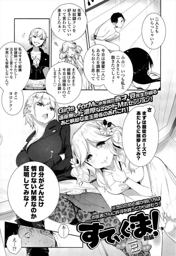 女子大生のM男リンチ拷問遊び《前編》 M男漫画 03