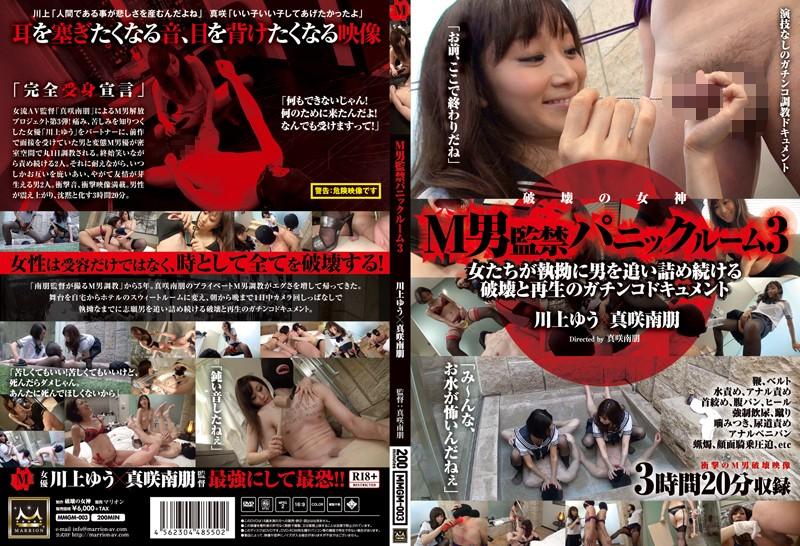 M男監禁パニックルーム3 女たちが執拗に男を追い詰め続ける破壊と再生のガチンコドキュメント