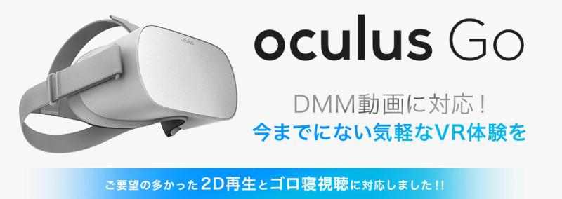 M男VR動画(VRアダルト動画)の閲覧方法
