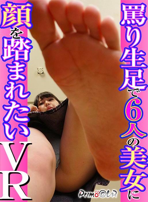 【VR】罵り生足で6人の美女に顔を踏まれたいVR