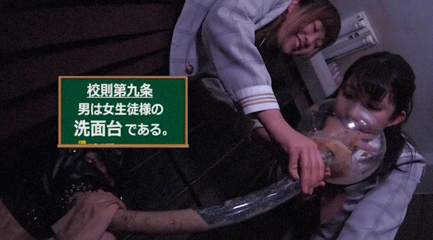 校則第九条 男は女生徒様の洗面台である。