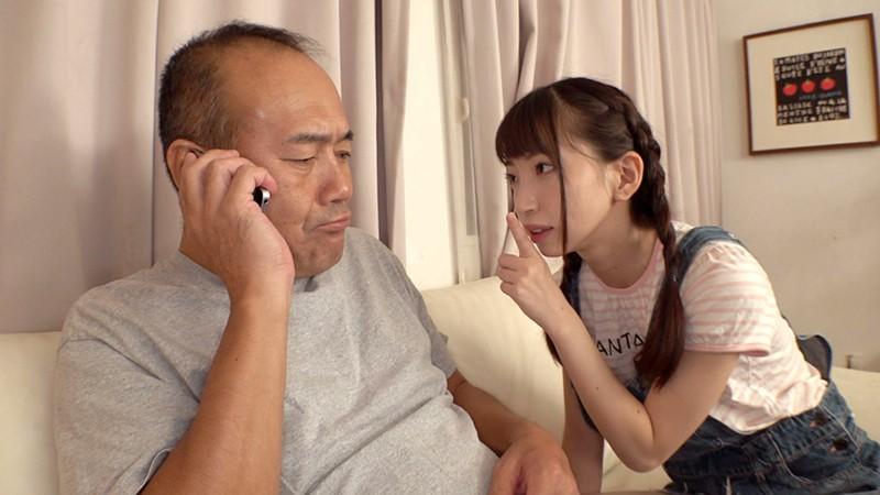 おじさん、ことねのおしっこのんで? 冬愛ことね
