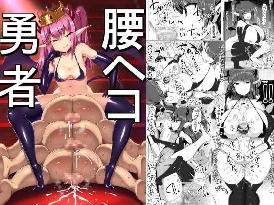 腰ヘコ勇者 アトリエマゾ M男漫画