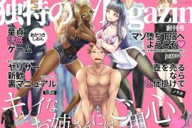 M男向け 雑誌風同人誌 独特のMagazine 創刊号