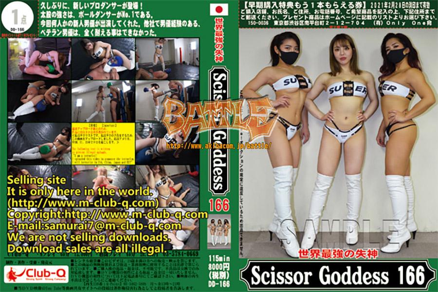 世界最強の失神 ScissorGoddess 166
