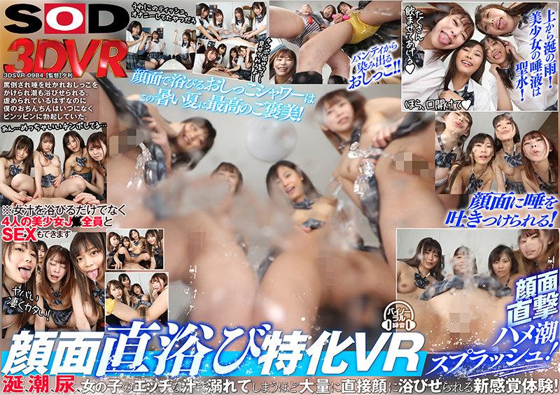 【VR】顔面直浴び特化!!女汁まみれVR 女の子の潮、唾、尿を顔面に直接浴びせられ罵倒